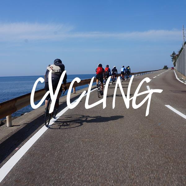 サイクリング・トレッキング
