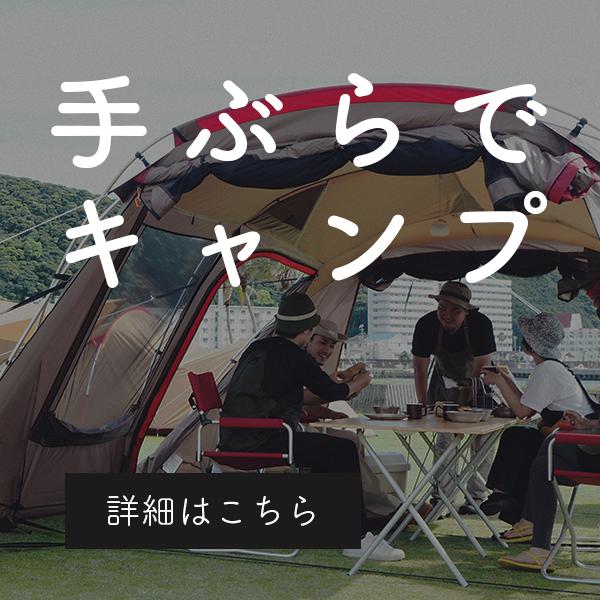 キャンプ・BBQ